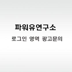 로그인영역광고문의