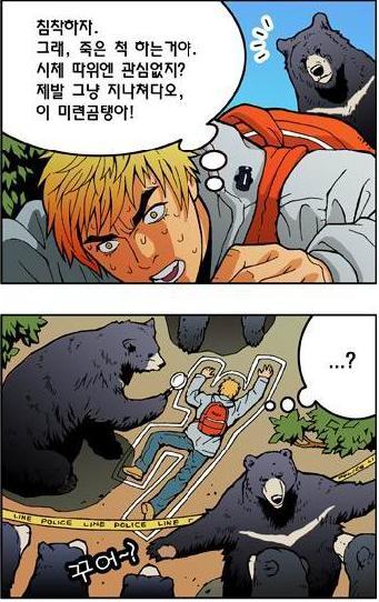 똑똑한 곰.JPG